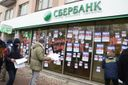 Скільки грошей зберігають українці у російських банках: НБУ назвав суму