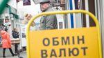 Курс валют на 16 березня: на валютному ринку спостерігається стабільність