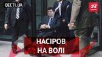 """Вєсті.UA. Насіров на волі. """"Лист Шрьодінгера"""" від Януковича"""