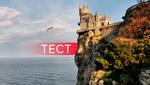 Ялта или Керчь? Угадай город Крыма по картинке