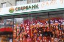 """""""Сбербанк"""" отреагировал на блокаду"""