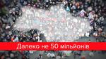 І близько не 50 мільйонів: у Держстаті озвучили чисельність населення України