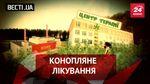 Вєсті UA. Конопляна столиця України. СуперПарубій
