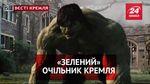 """Вєсті Кремля. """"Зелений чоловічок"""" може очолити Кремль. Росія – планета Плюк"""