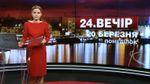 Випуск новин за 20:00: Справа Марушевської. Фестиваль в Іспанії