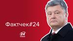 Проверка Порошенко: где и как лукавил президент в последней речи