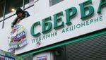 НБУ офіційно вводить санкції проти російських банків
