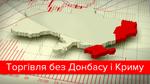 Скільки втратила Україна без експорту з Донбасу і Криму: інфографіка