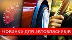 Топ-3 новинки для автовласників: купити, обстежити і застрахувати
