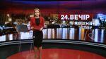 Випуск новин за 20:00: Шлях України до безвізу
