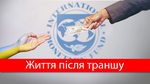 Як зміниться життя українців після виконання вимог МВФ: інфографіка