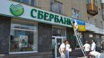 """Українську """"дочку"""" """"Сбербанку"""" таки продають"""