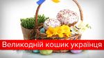У скільки українцям обійдеться великодній кошик: інфографіка