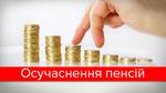 Підвищити усім: коли і на скільки підвищать українцям пенсії