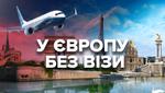 У які країни Європи українці їздитимуть без віз: інфографіка