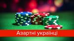 Насколько азартны украинцы: инфографика