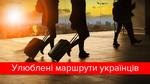 Куда чаще всего летают украинцы: инфографика