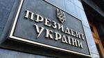Нужна ли Украине должность президента?