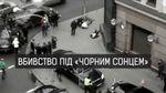 Убийство Вороненкова: кто может стоять за громким преступлением