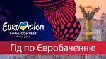 Евровидение-2017: все, что нужно знать о конкурсе