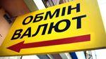 Курс валют на 24 апреля: валюта продолжает дешеветь