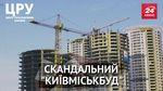 """Как """"Киевгорстрой"""" получает противозаконные разрешения и элитную землю за бесценок"""