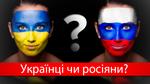 Какое количество украинцев считает себя русскими по национальности: инфографика