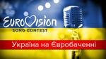Украина на Евровидении: главные достижения в инфографике