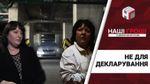 """""""Купленная совместными усилиями"""": почему председатель НАПК не задекларировала новую Skoda"""