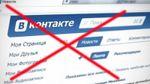 """Скільки українців відвідали """"ВКонтакте"""" за минулу добу: шокуючі дані"""