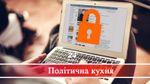 Заборона російських соціальних мереж – це безпека країни чи обмеження демократичних свобод