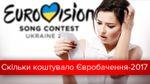 Евровидение-2017 в цифрах: что и за сколько купили для конкурса