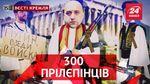 Вести Кремля. Сливки. Путин провел собственное Евровидение. Эгейская Народная Республика