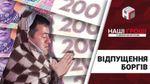 Прощение налоговых долгов: связан Насиров ли с делом Онищенко