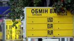 Готівковий курс валют 23 травня: євро росте, долар падає