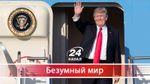 Большое политическое путешествие Трампа