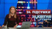 Итоговый выпуск новостей 30 апреля по состоянию на 21:00