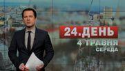Выпуск новостей 4 апреля по состоянию 13:00