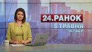 Выпуск новостей 5 мая по состоянию 11:00