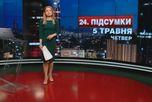 Итоговый выпуск новостей 5 мая состоянию 21:00
