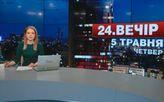 Выпуск новостей 5 мая по состоянию на 22:00