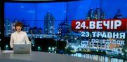 Выпуск новостей 23 мая по состоянию на 22:00