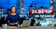 Выпуск новостей 26 мая по состоянию на 23:00