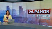 Выпуск новостей 27 мая по состоянию на 10:00