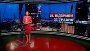 Итоговый выпуск новостей 27 мая по состоянию на 21:00