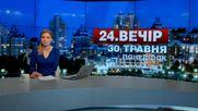 Выпуск новостей 30 мая по состоянию на 22:00