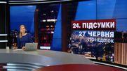 Итоговый выпуск новостей 27 июня по состоянию на 21:00