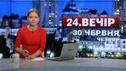 Выпуск новостей 30 июня по состоянию на 23.00