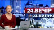 Выпуск новостей 23 июля по состоянию на 18:00