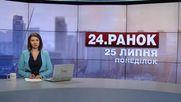 Выпуск новостей 25 июля по состоянию на 10:00